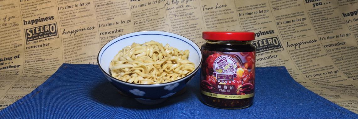 廣發號 辣椒油