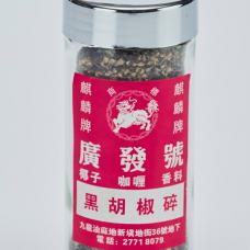 黑胡椒碎 Black Pepper Crushed