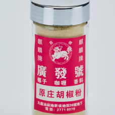 原胡椒粉 White Pepper Powder