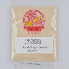 沙薑粉 Sand Ginger Powder 50 克(g)