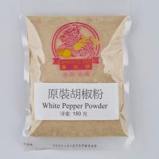原胡椒粉 White Pepper Powder 150 克(g)