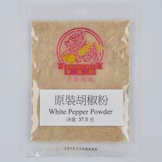 原胡椒粉 White Pepper Powder 37.5 克(g)