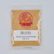 陳皮粉 Dried Citrus Peel Powder 50 克(g)