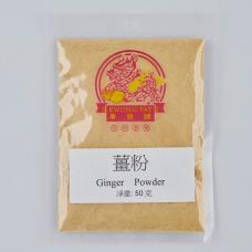 薑粉 Ginger Powder 50 克(g)