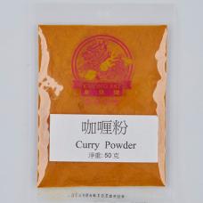 咖喱粉 Curry Powder 50 克(g)