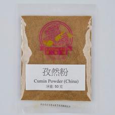 孜然粉 Cumin Powder (China) 50 克(g)