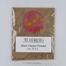 黑胡椒粉 Black Pepper Powder 37.5 克(g)
