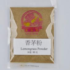 香茅粉 Lemongrass Powder 50 克(g)