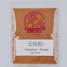 玉桂粉 Cinnamon Powder 50 克(g)