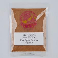 五香粉 Five Spice Powder 50 克(g)