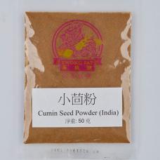 小茴粉 Cumin Seed Powder (India) 50 克(g)
