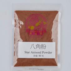 八角粉 Star Anise Powder 50 克(g)