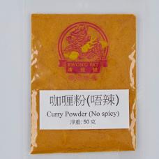 咖喱粉 (唔辣) Curry Powder (No spicy) 50 克(g)