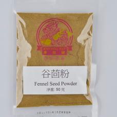 谷茴粉 Fennel Seed Powder 50 克(g)